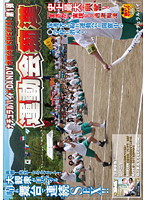 NHDTA-279 Chikan athletic meet first in natural high × DANDY SPECIAL joint planning-167748