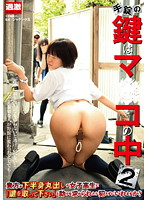NHDTA-289 - Do you put Okasu was not sought help from school girls of your two bare Kahanshin handcuff key is in the co Ma and