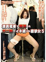 NHDTA-292 - Woman Cramps Continue Stet In The Crotch Crab Is Pervert In A Crowded Train 5