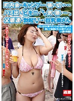 NHDTA-293 - Hami Out In A Bikini That Was Too Revved Up To A Camp Of Neighborhood Association