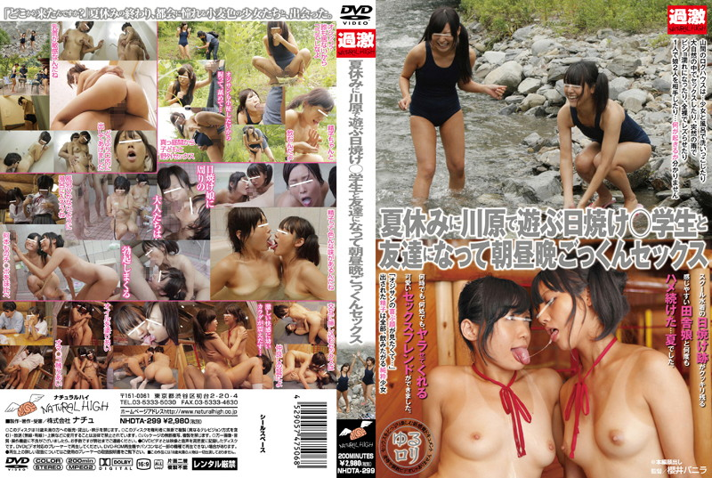 Cum Sex Morning Noon Evening To Make Friends With Students On Summer Vacation ○ Tan Playing In Kawahara
