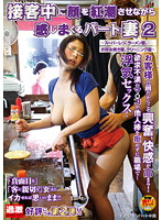 NHDTA-305 - Wife Part 2: Super Register Spree Feel Flushed In The Face While In Hospitality, Ramen, Okonomiyaki, Dry Cleaners
