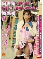 1nhdta332ps 図書館で声も出せず糸引くほど愛液が溢れ出す敏感娘 11