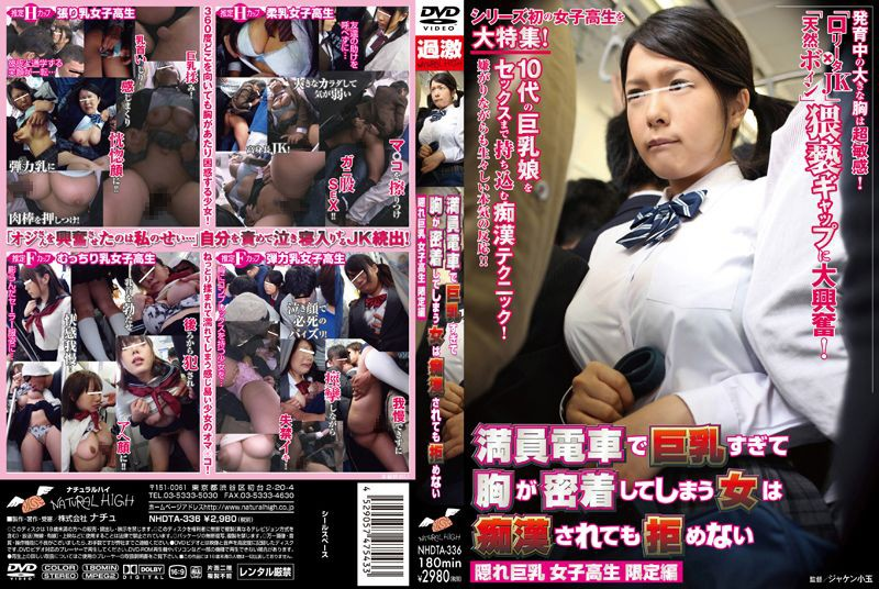 NHDTA-336 Limited Edition Busty School Girls Hidden Chest Would Not Kobameru Woman Busty Too Closely In The Crowded Train Molester Also Be-165838