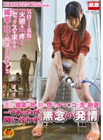 NHDTA-346 - Estrus Regret Too Late ... Was A New Wife To Wash Your Oma ○ Co Hastily Painted Before Aphrodisiac Effect Is