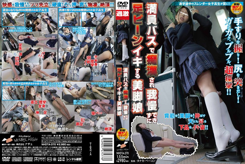 NHDTA-370 Legs Daughter To Pin'iki Foot Intolerantly Molester Is Packed Bus-164549