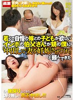 "NHDTA-391 - Uncle Of Want Impotence Have Been Asked To Be ""let Pregnant Wife In Out"" To My Nephew A Child With The Daughter-in-law Proud To Young"