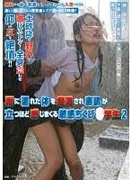 雨に濡れた体を痴漢され鳥肌が立つほど感じまくる敏感ちくび○学生 2