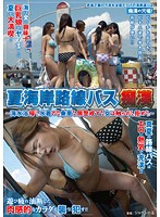 NHDTA-416 - Not Kobame Woman Too Unsuspecting To Ride Leave A Bathing Suit On A Summer Beach Bus Molester-Bathing Return Even Touched