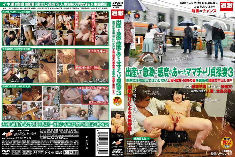 1nhdta434pl NHDTA 434 Faithful Wife Who Rides a Convenience Bike and Whose Sexual Sensitivity Shot Up After Giving Birth 3   Wife of a Boss/Good Friend/Older Brother Who You Should Never Lay a Finger Upon, Forbidden Cheating Cream Pie SP