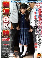 Watch OK Pervert Daughter VOL.12