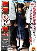 Watch OK Pervert Daughter VOL.12
