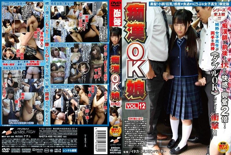 痴漢OK娘 VOL.12