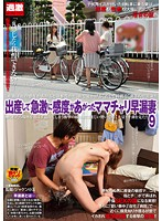 NHDTA-458 - Premature Ejaculation Granny's Wife 9 Sensitivity Is Raised Rapidly To Give Birth