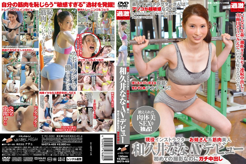 1nhdta469pl NHDTA 469 Nana Wakui   Actual Instructor is a Sisterly Muscular Hottie, Nana Wakui's AV Debut   Though It's Just Her First Shoot, She Gets It Inside For Real