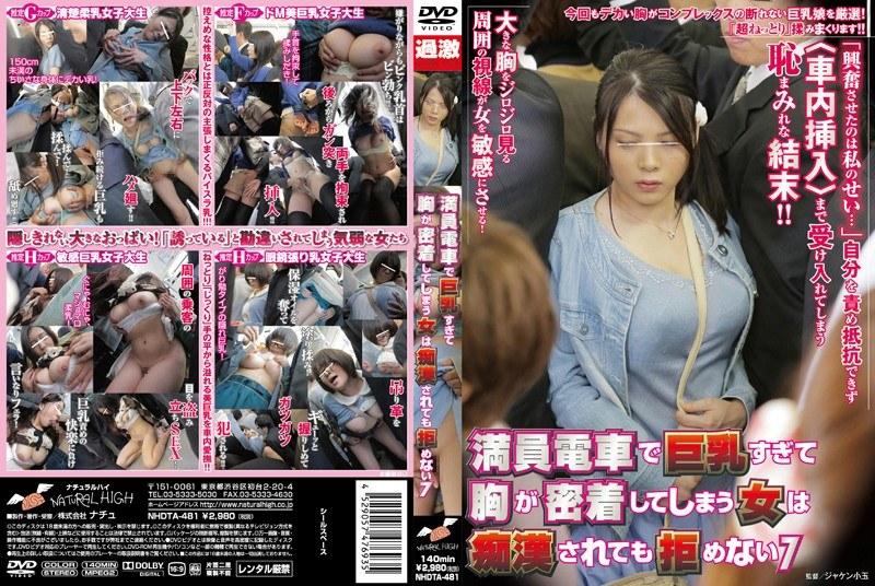 NHDTA-481 満員電車で巨乳すぎて胸が密着してしまう女は痴漢されても拒めない 7