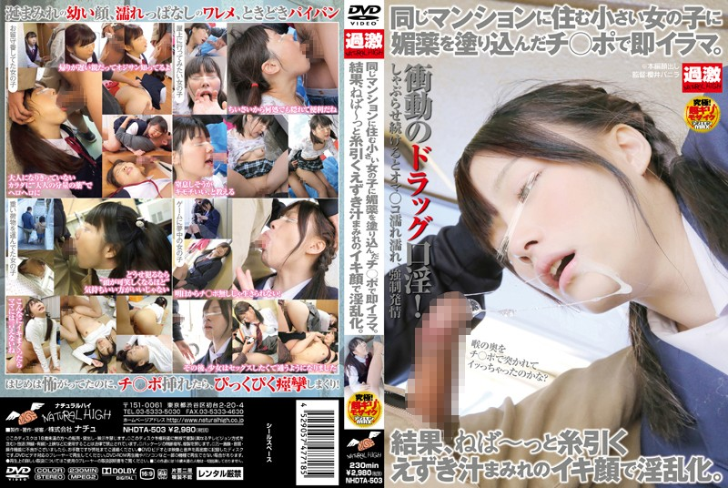 [NHDTA-503] I Covered My Roommate With Aphrodisiac Lotion And Watched Her Turn Into A Raging Nymphomaniac