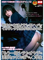 NHDTA-515 - Ikasareta Pleasure Can Not Be Forgotten Is Immediately Saddle Father Of A Friend During A Power Outage, Seek Out A Concentrated Sex Father As Shite Once Again Student