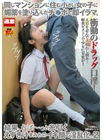 [NHDTA-562] Irama Immediately With Blood ○ Port That Plaster The Aphrodisiac To A Small Girl Who Lives In The Same Apartment.Result, Nasty Of Breath Face Of Juice (s) That Covered Not Kue Thread Take Motto If Ne.2.