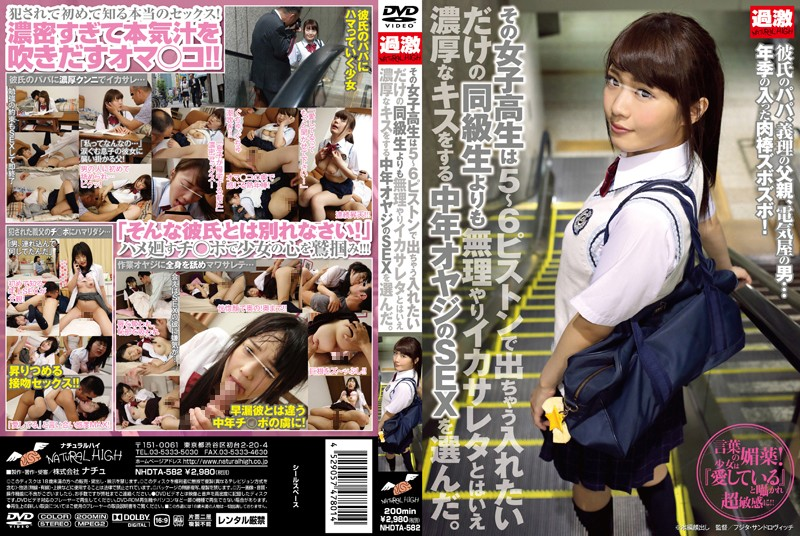 1nhdta582pl NHDTA 582 Rather Than Sex With a Classmate Who Pokes Her Just 5 6 Times Before Coming, That Student Prefers Sex With a Middle Aged Guy Who Kisses Passionately and Who Can Make Her Come Though He's More Forceful