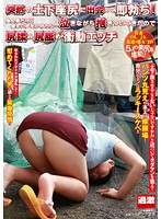 NHDTA-588 - SokuErection I Met To Prostrate Ass Of A Sudden!Rubbing Ass, Ass Licking, Impulse Etch It's Taningoto But So Has Hug Crying ... After Over A Gentle Voice