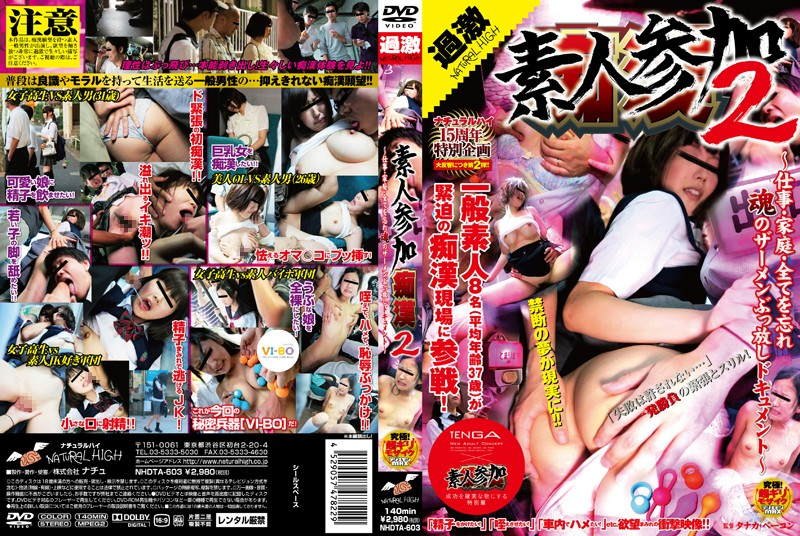 Amateur Participation Groping 2 To Work And Home, All The Forgotten Soul Of Semen Buhhanashi Document ~