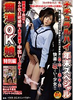 NHDTA-610 OK Sasero Ano Fair Sensitive Daughter Met In Natural High End Special Molester OK Daughter Special Edition Library Until Cum In Every Day Molester-20823