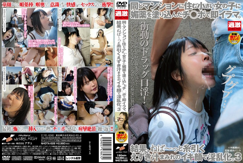 [NHDTA-628] I Face Fucked A Little Cutie In My Apartment, immediate oral with an aphrodisiac smeared dick