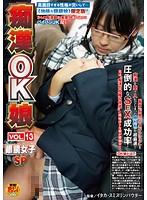 NHDTA-638 Molester OK Daughter VOL.13 Glasses Women SP-15712