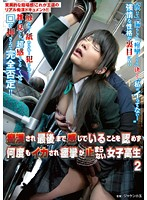 School Girls 2 Does Not Stop Is Squid Convulsions Many Times It Is Not Recognized That Feeling Until Last Is Molester
