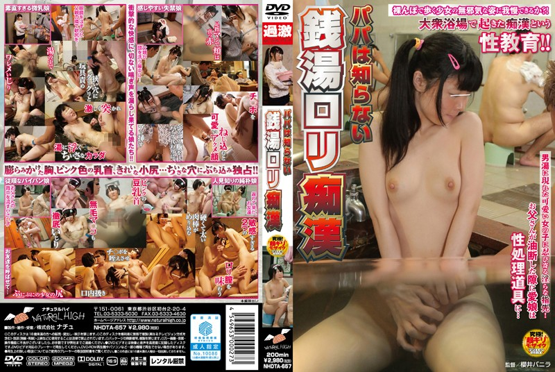 [NHDTA-657] Bathhouse Lori Molester Do Not Know Papa