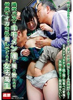 [NHDTA-665] Many Times To Drink Spit In Kimomen Us In The School Bus Would Succumb Been Squid School Girls