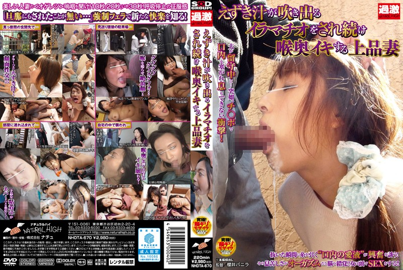 NHDTA-670 Elegant Wife Ezuki Juice To Nodooku Iki Continue To Be A Blow Out Deep Throating