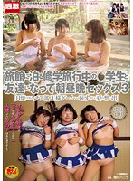 """Image NHDTA-694 Morning Noon Evening Sex 3 Become A ○ Students And Friends In A School Trip To Stay In The Inn """"after Sunburn, Thia Part, The King Game … Embarrassing Summer Of Memories"""""""
