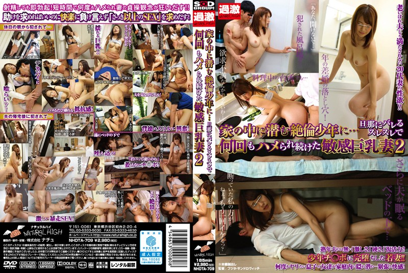 1nhdta709pl NHDTA 709 Peerless Young Dude Who Lurks Within the House... Sexually Sensitive Big Boobed Wife Who On Many Occasions Has Kept Right On Getting Banged Despite Being On the Verge of Getting Caught By Her Husband 2 (HD)