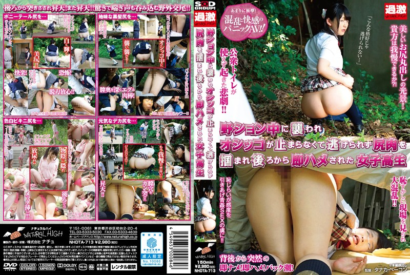 NHDTA-713 School Girls That Pee Attacked In Field Tion Has Been Immediately Saddle From Behind Grabbed The Ass Meat Not