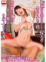 NHDTA-729 - Married To Go And Nokezori In Super Piston Push-up Into The Uterus That Fell Coral