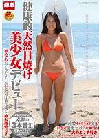 Image NHDTA-730 Serious Juice A Healthy Natural Tan Pretty Debut For The First Time Uncle Chi ● Po Runaway Sacred Tree YuAi 19 Years Old
