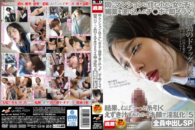 [NHDTA-731] Watch Me Force This Young Girl Who Lives In The Same Apartment Complex As Me To Quickie Suck My Aphrodisiac-Laced Cock. 5 Girls All Creampied Special