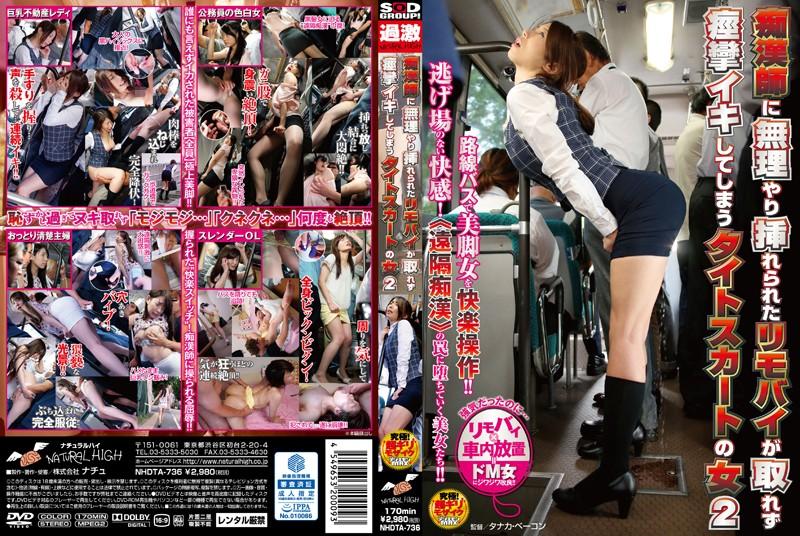 NHDTA-736 [中文字幕]新花招?在美鮑內插入遙控按摩棒讓她拔不出來!幹爆無力抵抗的她!