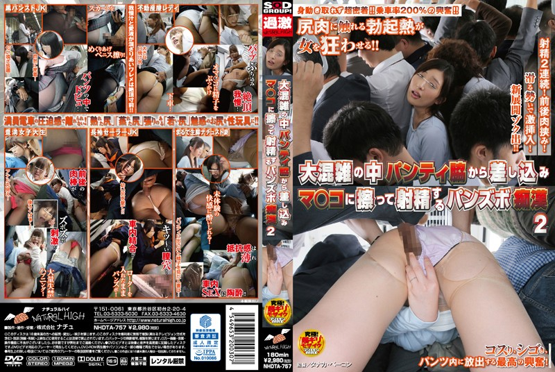 1nhdta757pl NHDTA 757 Amidst a Great Crowd, a Panty Grinding Molester Accesses Panties From the Side to Rub Against a Pussy and Ejaculate 2