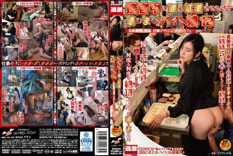 1nhdta761pl NHDTA 761 Part Time Lady Who While Serving Customers is On the Verge of Blushing As So Much Sensation is Aroused in Her 12   At a Sushi Go Round, Eel Vendor, Tanning Salon, Maid Cafe