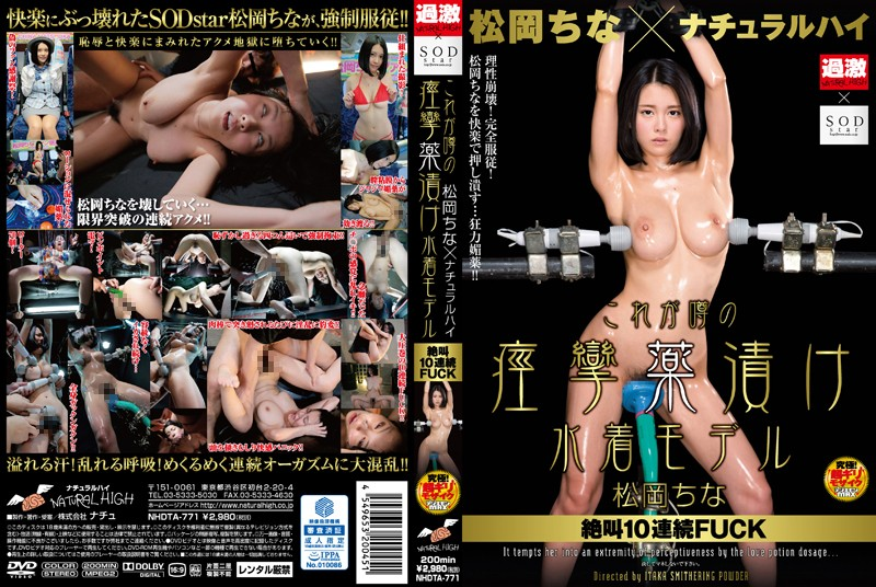 NHDTA-771 Matsuoka Senna × Natural High This Convulsions Drugged Swimsuit Model Screaming Of Rumor 10 Consecutive FUCK