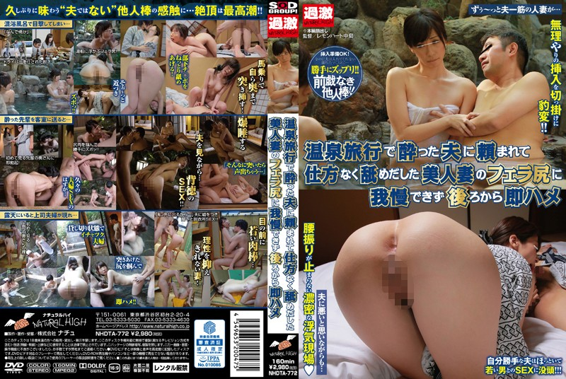 1nhdta772pl NHDTA 772 During a Trip to a Hot Spring Spa Resort, My Boss Got Drunk, Then His Hot Wife, Having No Choice But to Oblige, Began Licking Him and Seeing Her Ass in the Air As She Gave a BJ, Made Me Lose Control So That I Quickly Got Behind Her