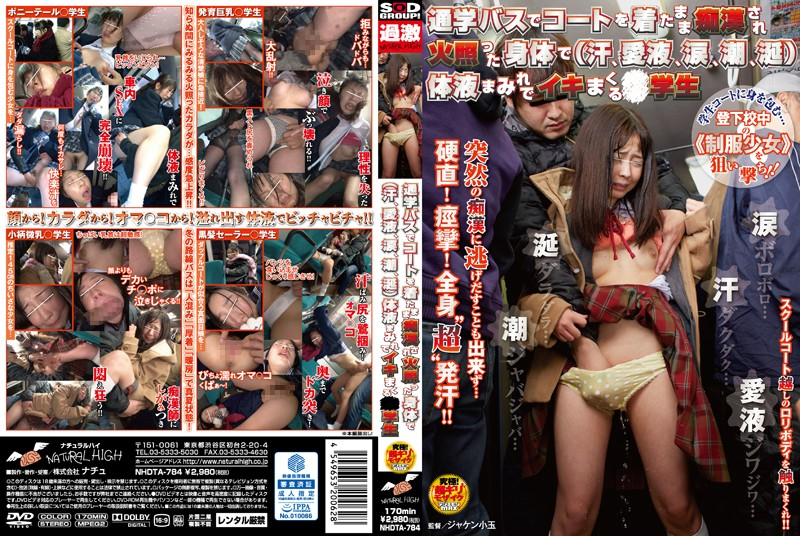 1nhdta784pl NHDTA 784 A Student Wearing A Coat Gets Molested On The Bus And Orgasms Wildly With Her Body Dripping Wet With Body Fluids (Sweat, Love Juices, Squirt, Saliva)