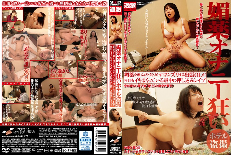 1nhdta786pl NHDTA 786 Aphrodisiac Masturbation Secretly Filmed In A Hotel Room. An Office Lady On A Business Trip Who Unknowingly Took An Aphrodisiac Was Masturbating And Orgasming Repeatedly So We Interrupted Her And Rape