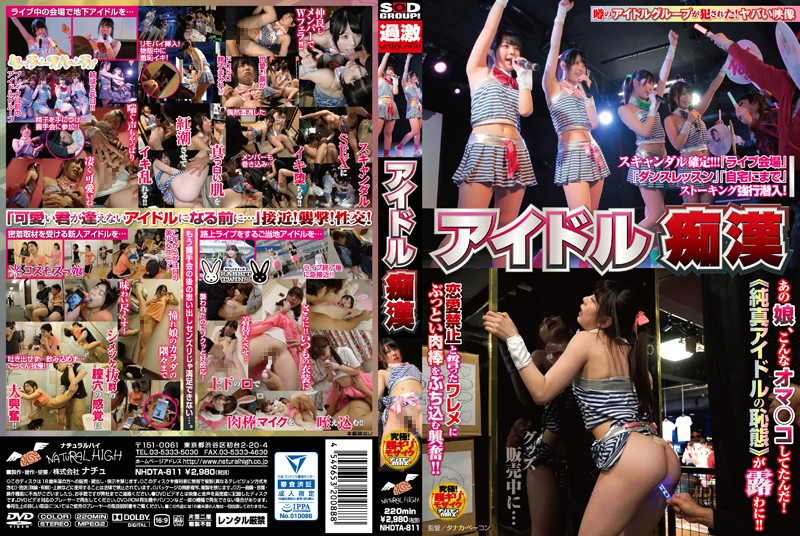Entertainer NHDTA-811 Idle Molester Dance