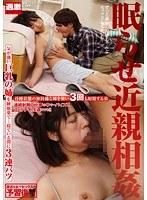 眠らせ近親相姦 気が強い巨乳の姉を睡眠薬で…寝ている間に3連パツ NHDTA-820画像
