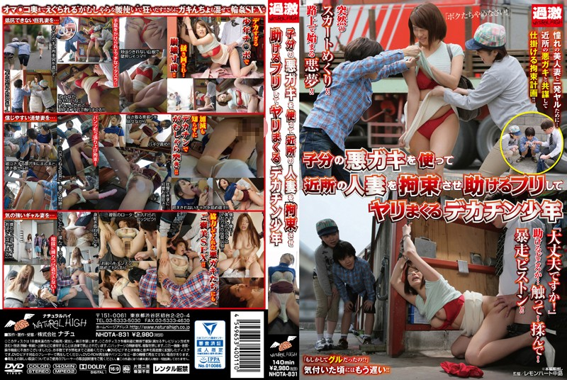 NHDTA-831 Big Penis Boy Spree Spears And Pretend Help To Constrain The Neighborhood Of The Married Woman With A Henchman