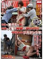 子分の悪ガキを使って近所の人妻を拘束させ助けるフリしてヤリまくるデカチン少年 NHDTA-831画像